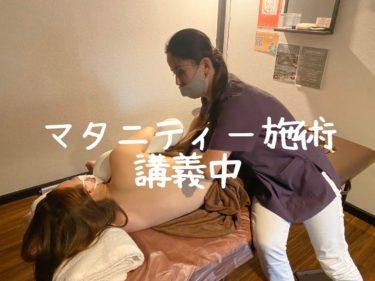 妊婦さんの施術は危機管理が大切